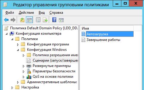 настройка bginfo в домене