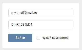 посмотреть пароль под звездочками в браузере