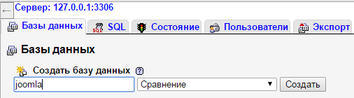 создание базы в phpmyadmin