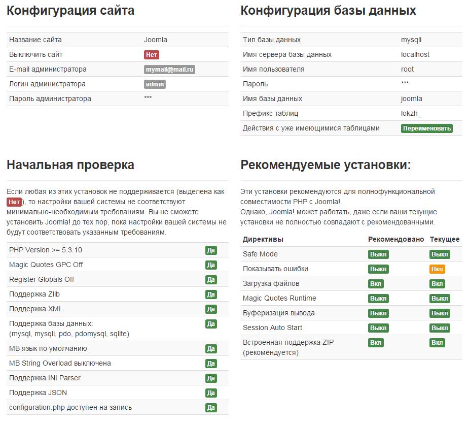 установка joomla на openserver