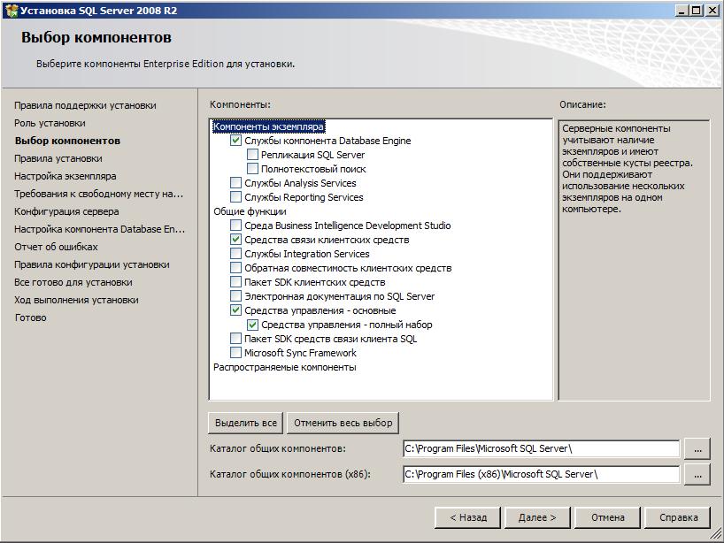 Настройка MS SQL для работы с 1С Предприятие