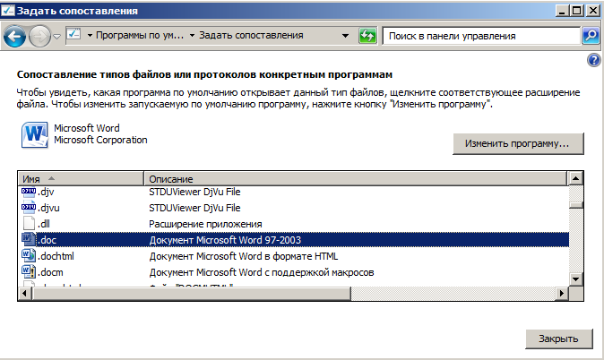 измениние ассоциации файла с программой