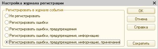 настройка журнала регистрации 1С