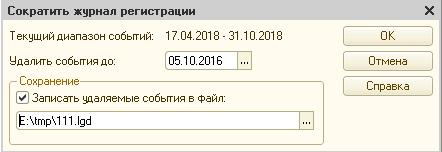 очистка журнала регистрации 1С