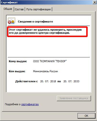 этот сертификат не удалось проверить