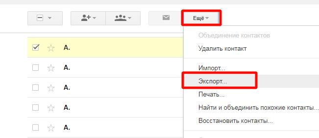 Экспорт контактов из Google в CSV