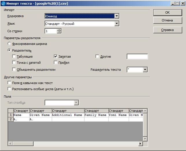 Выбираем разделитель CSV в OpenOffice