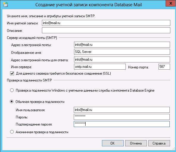 создание учетной записи database mail