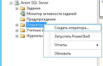 создать оператора sql server
