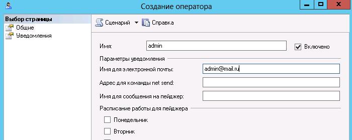 создание оператора ms sql server