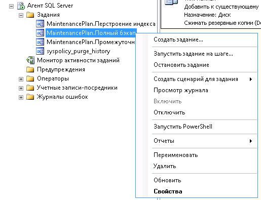 свойства задания MS SQL Server