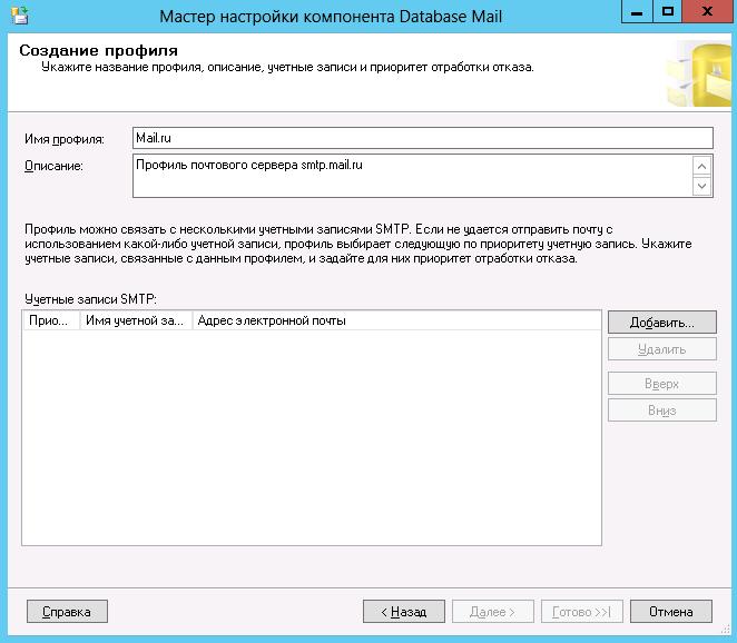 создание профиля database mail