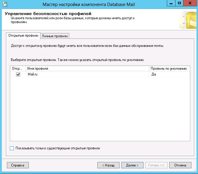 безопасность профилей database mail