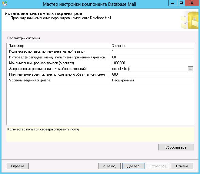 системные параметры database mail