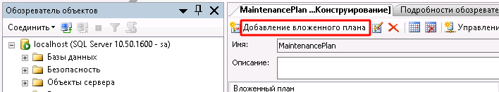 добавление вложенного плана ms sql