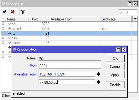 включение FTP сервера Mikrotik