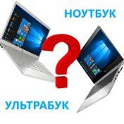 ультрабук ноутбук в чем разница
