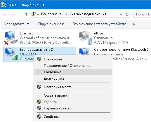список сетевых подключений  Windows