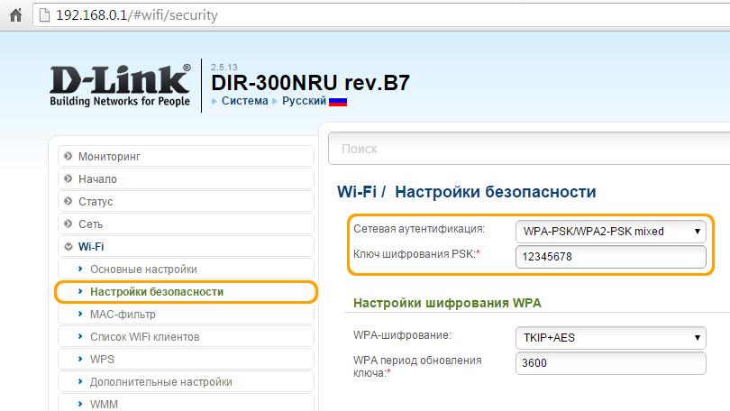 как узнать пароль от WiFi на роутере