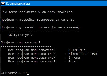 cmd профили WiFi