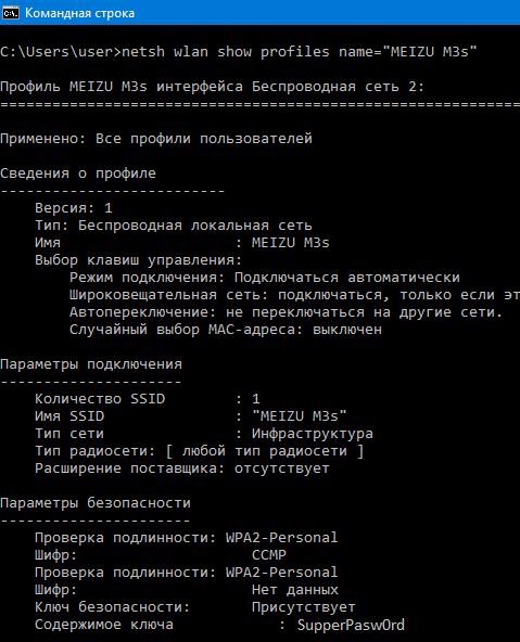 как посмотреть пароль от WiFi в cmd