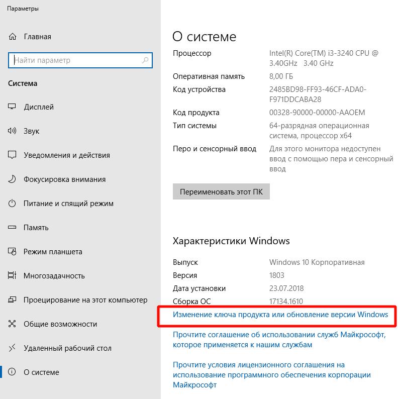 изменение ключа продукта или обновление версии Windows