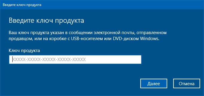введите ключ активации Windows