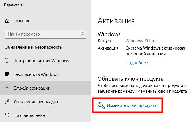 изменить ключ Windows