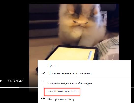 сохранение видеопотока вконтакте с помощью инструментов разработчика