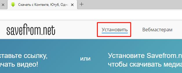 где скачать плагин savefrom.net