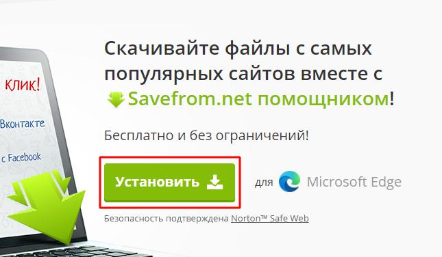 ссылка на скачивание плагина savefrom.net