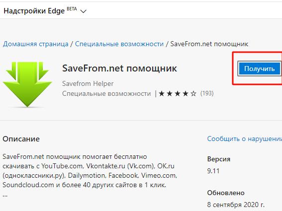 скачивание плагина savefrom.net