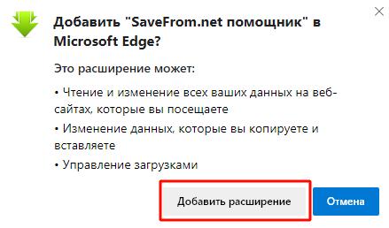 установка плагина savefrom.net