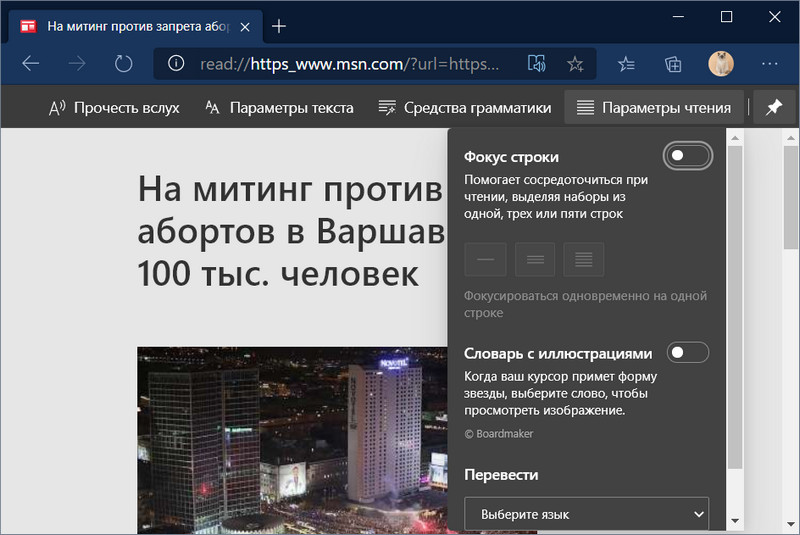 режим чтения в браузере Microsoft Edge с функцией чтения вслух