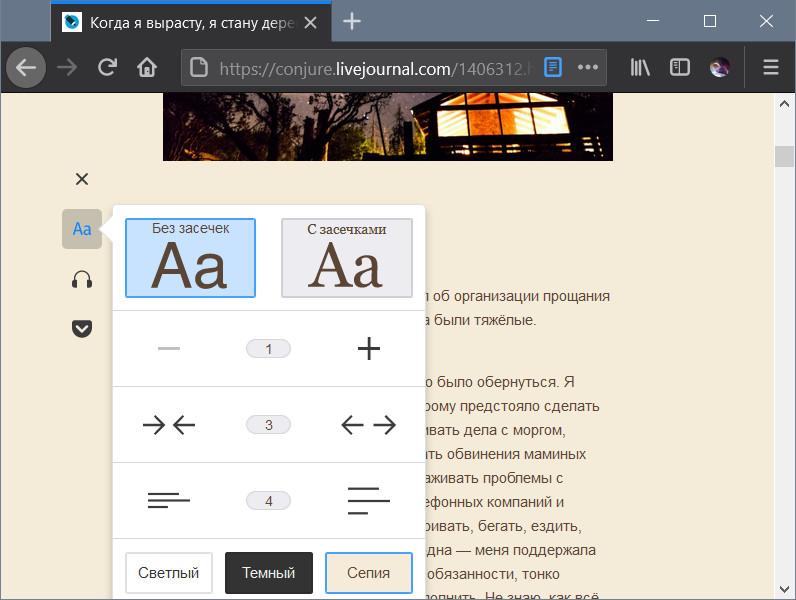 Режим чтения в Firefox с функцией воспроизведения текста голосом