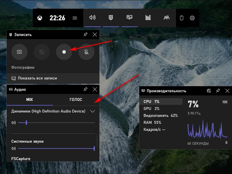 как начать запись видео с экрана Windows в Game Bar