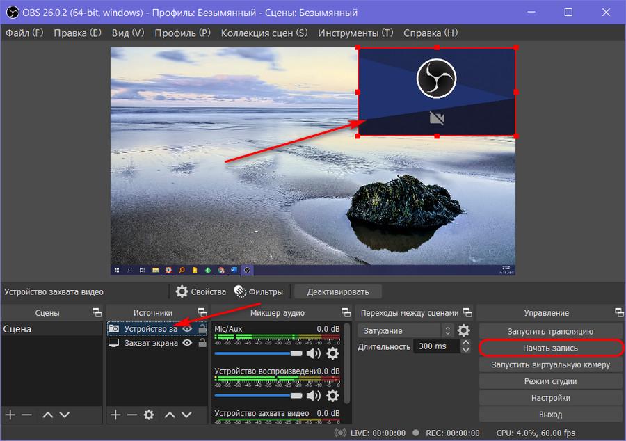 добавление вебкамеры в запись видео с экрана в OBS Studio