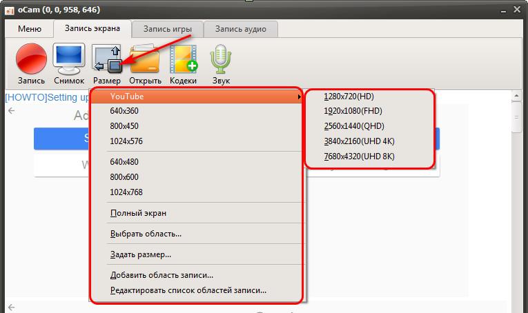выбор области экрана для записи в oCam Screen Recorder