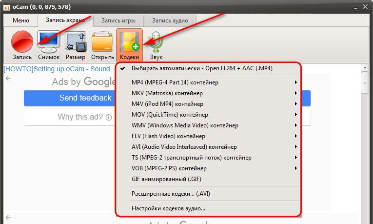 выбор кодека для записи видео в oCam Screen Recorder