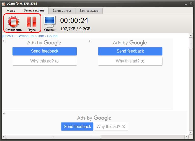 кнопки остановки записи видео в oCam Screen Recorder