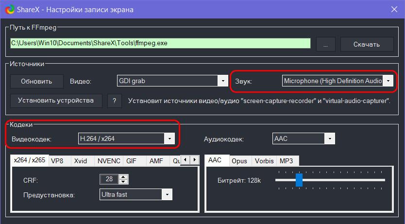 настройки записи экрана в ShareX