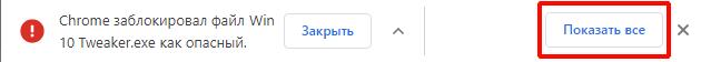 google chrome блокирует скачивание файла