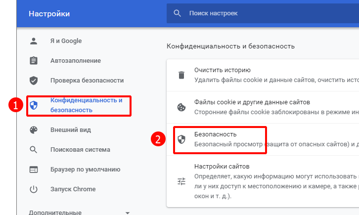 пункт безопасность Google Chrome