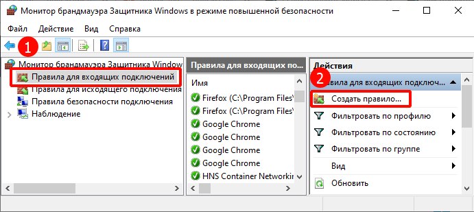 создание правила брандмауэра Windows