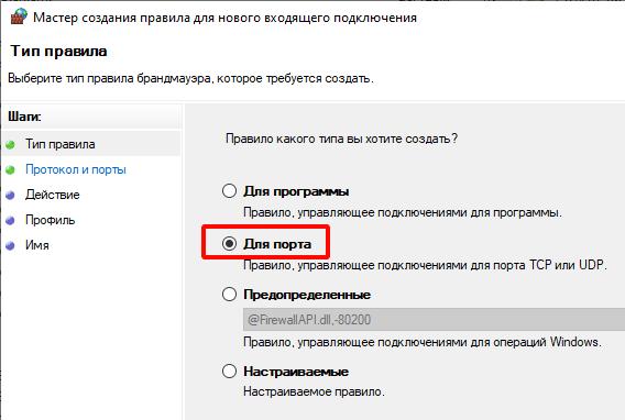 выбор типа правила брандмауэра Windows