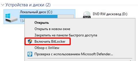 как включить bitlocker