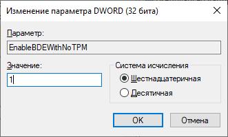 как отключить проверку tpm в реестре