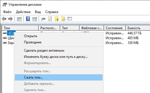 уменьшить размер раздела диска windows