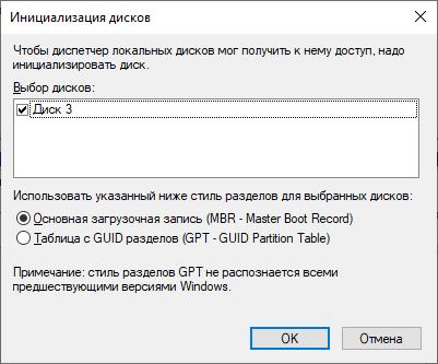 выбор типа загрузочного раздела виртуального диска