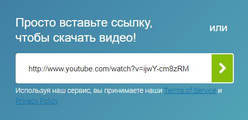онлайн-сервис для скачивания видео savefrom.net